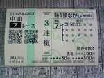 20080914中山7R.JPG